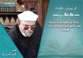 تفسير الشعراوي للآية 8 من سورة آل عمران