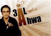 مقاطعة نجوم اف إم يتصدر تويتر..ومطالبات بالاعتذار لأحمد يونس