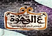 نجوم FM: أحمد يونس يستغل
