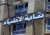 """""""الأطباء"""" تطالب الصحة بإقالة مدير الإدارة الصحية بأحد مراكز محافظة أسيوط"""