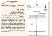 صحيفة الشرق الأوسط تنشر وثيقة تكشف الدعم المالي الإيراني
