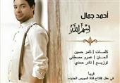 أحمد جمال يحتفل بقناة السويس الجديدة على طريقته الخاصة