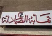 ''الصيادلة'' تقرر استدعاء أصحاب سلاسل 158 صيدلية بالقاهرة