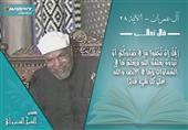 تفسير الشعراوي للآية 29 من سورة آل عمران