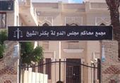 2 سبتمبر.. القضاء الإداري بكفر الشيخ ينظر 10 دعاوى ضد وزير الأوقاف
