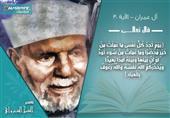 تفسير الشعراوي للآية 30 من سورة آل عمران