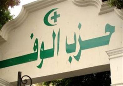 الرئيس الجديد لبرلمانية الوفد: سأسعى مع قيادة الحزب لإثناء أبو شقة عن الاستقالة