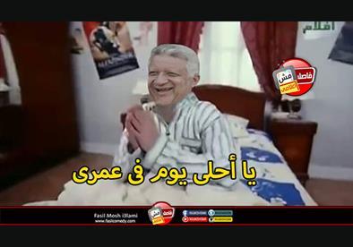 40 صورة ترصد سخرية جماهير الزمالك من الفوز على الأهلي