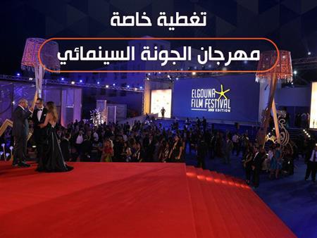 فعاليات مهرجان الجونة السينمائي (تغطية خاصة)