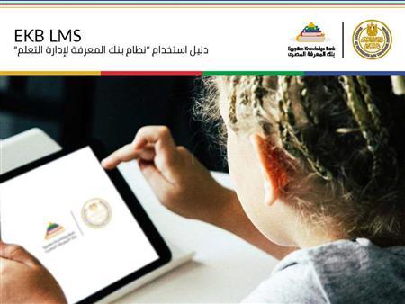 لطلاب أولى ثانوي.. تعرف على دليل استخدام بنك المعرفة المصري (صور)
