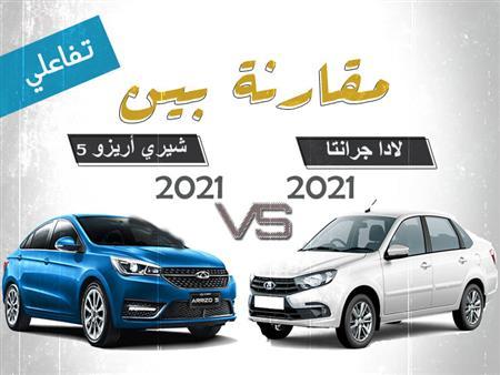 """الروسي .Vs الصيني  مقارنة بين أرخص سيارتين """"أوتوماتيك"""" جديدتين في مصر"""