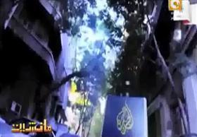 شاهد رد فعل المصريين حينما شاهدوا ميكرفون قناة الجزيرة في الشارع