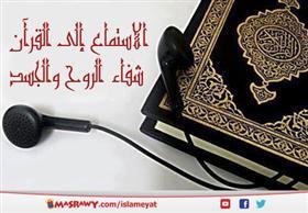 الاستماع إلى القرآن شفاء الروح والجسد