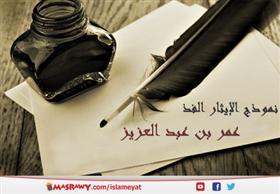 عمر بن عبد العزيز.. نموذج الإيثار الفذ