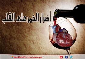 أضرار الخمر على القلب والأوعية الدموية