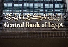 الأحد.. المركزي يكشف تفاصيل إصدار شهادات مشروع قناة السويس