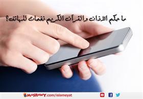 ما حكم جعل القرآن الكريم أو الأذان نغمات للهاتف المحمول؟