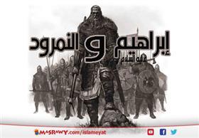 إبراهيم عليه السلام و النمرود
