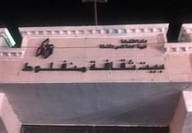 مسابقة فى حفظ القرآن الكريم ببيت ثقافة منفلوط