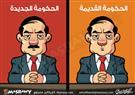 تغيير الحكومة