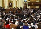 بدء جلسة البرلمان لمناقشة رفع الحصانة عن ٣ نواب