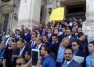 """وقفة احتجاجية لمحامي الإسكندرية رفضًا لقانون """"القيمة المضافة"""""""