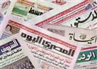 الشأنان المحلي والدولي يتصدران اهتمامات الصحف الصادرة اليوم