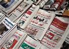 الشأن المحلي يتصدر اهتمامات الصحف المصرية الصادرة اليوم
