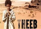"""مصراوي مع أبطال """"ذيب"""".. خطوة تفصل العرب عن الأوسكار (ملف خاص)"""