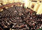 ننشر النص الكامل لمشروح اللائحة الداخلية للبرلمان