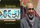 كتاب لفنان مصري يفوز بأرفع جائزة ثقافية في إيران