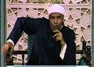 الشيخ متولى الشعراوى - وستر عورات المسلمين