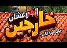 """قبل """"إلبس عشان خارجين"""".. تعرف على أفلام اعترضت الرقابة على عناوينها"""