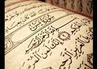 قصة حبيب النجار في القرآن.. دروس وعبر