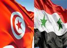 جمعيات تونسية وسياسيون يدعون إلى إعادة العلاقات الدبلوماسية مع سوريا