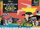 الأربعاء.. 11 دولة تنشر البهجة في شوارع الإسكندرية الخلفية