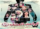 """الثلاثاء.. وزير الثقافة يفتتح مسرحية """"قواعد العشق 40"""""""