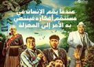 """كم بلغت إيرادات فيلم بيومي فؤاد """"صاحب أطول اسم في تاريخ السينما""""؟"""