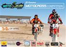 """بالصور.. الجونة تشهد الجمعة انطلاق أول سباق """"موتوكروس"""" للمحترفين"""