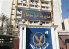 """نيابة سوهاج تصرح بدفن المتهم الرئيسي في """"مذبحة دار السلام"""""""