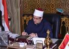 """وزير الأوقاف لـ""""مصراوي"""": زيارة بابا الفاتيكان نقلة تاريخية للحوار بين الأديان"""