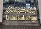 البنك المركزى المصري ينظم مؤتمرا صحفيا غدا