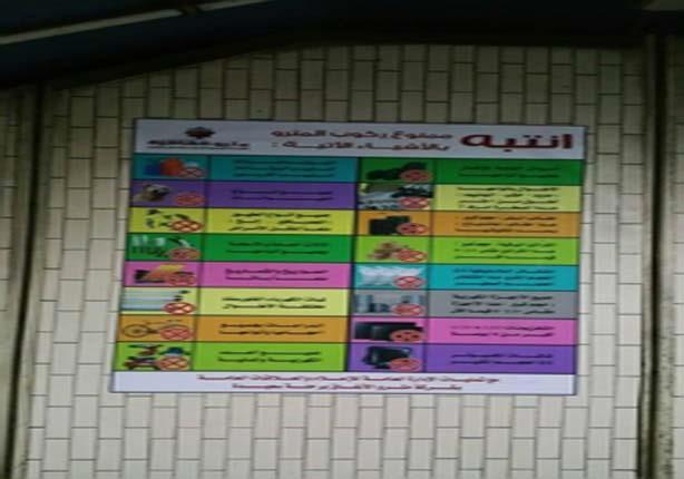 عاجل: بالصور ممنوعات داخل مترو الأنفاق والشركة تحذر: ''الغرامة تصل إلي 100جنيه'' اليكم تفاصيل الاحمال الممنوعه