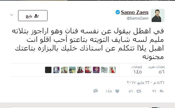 بالصور- مشادة بين محمود العسيلي وسامو زين على