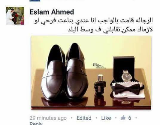 عريس يطلب عبر حسابه الشخصى على الفيس بوك ''استعارة'' حذاء لزفافه ويلقى تفاعلا كبير...صور 8 3/5/2017 - 4:56 م