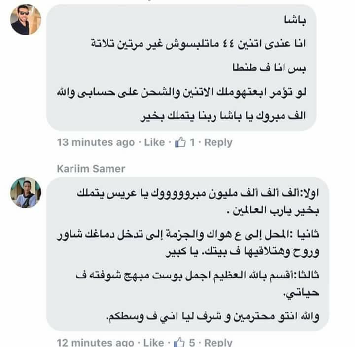 عريس يطلب عبر حسابه الشخصى على الفيس بوك ''استعارة'' حذاء لزفافه ويلقى تفاعلا كبير...صور 5 3/5/2017 - 4:56 م