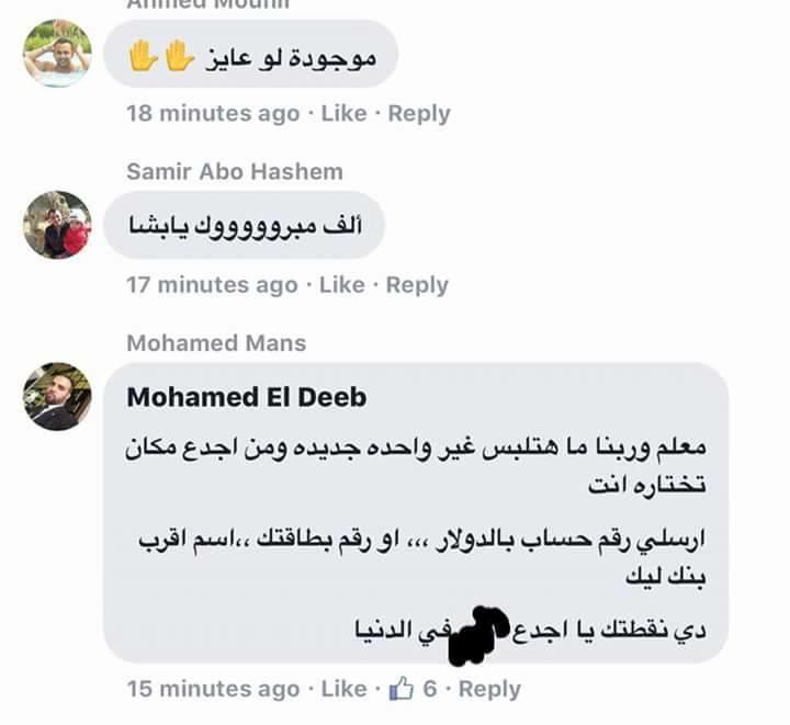 عريس يطلب عبر حسابه الشخصى على الفيس بوك ''استعارة'' حذاء لزفافه ويلقى تفاعلا كبير...صور 4 3/5/2017 - 4:56 م