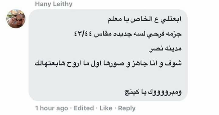 عريس يطلب عبر حسابه الشخصى على الفيس بوك ''استعارة'' حذاء لزفافه ويلقى تفاعلا كبير...صور 2 3/5/2017 - 4:56 م