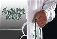 اعمال عيد الأضحى وأيام التشريق؟!!