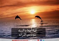 العبر فى قصة أصحاب السبت من وحى القرآن